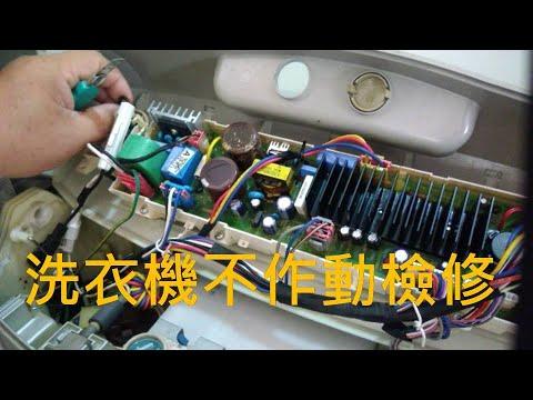洗衣機維修diy 通電不會動 機板檢換檢修 不過電維修diy教學 洗衣機修理diy 你也會 一步步檢測讓你學會故障 ...