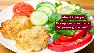 Monkfish recipe. Рыба в кляре. Как приготовить рыбу Морской черт (Морской удильщик)