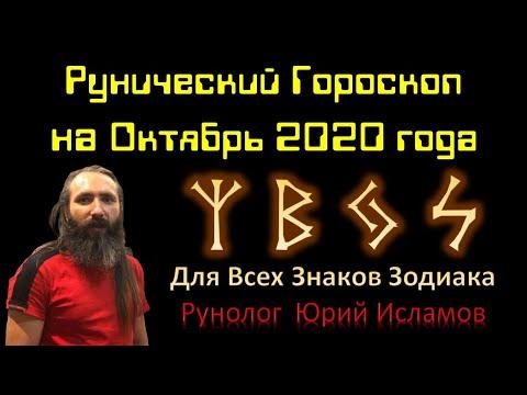 Рунический Гороскоп на Октябрь 2020 года. Астрологический прогноз рунами для всех Знаков Зодиака.