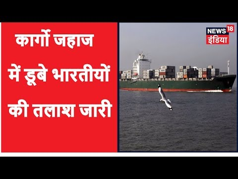 Indian Cargo Ship Capsizes Off Okinawa Island   Breaking News   News18 India