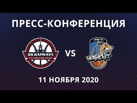"""Пресс-конференция БК """"Барнаул"""" и БК """"ЧелБаскет"""""""
