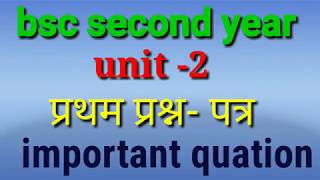 Bsc second year chemistry imp questions|unit -2|
