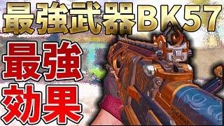 隠れ最強武器BK57の最強効果付与版がマジで最強<CoDモバイル>[Tanak…