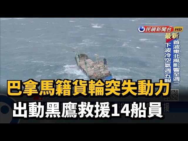 巴拿馬籍貨輪突失動力 出動黑鷹救援14船員-民視台語新聞