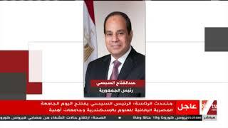 اليوم.. السيسي يفتتح الجامعة المصرية اليابانية للعلوم بالاسكندرية