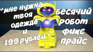 Бесячий Робот из Фикс Прайс за 1999 рублей