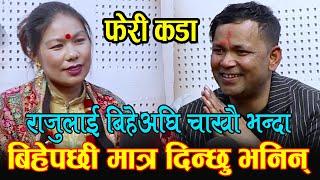 राजुले बिहेअघि नै चाखौ भन्दा मानिनन् देबी, Raju Pariyar Vs Devi Ale Live Dohori