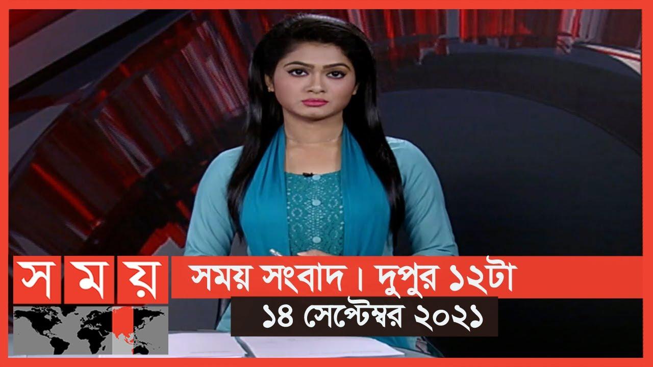 Download সময় সংবাদ | দুপুর ১২টা | ১৪ সেপ্টেম্বর ২০২১ | Somoy tv bulletin 12pm | Latest Bangladeshi News