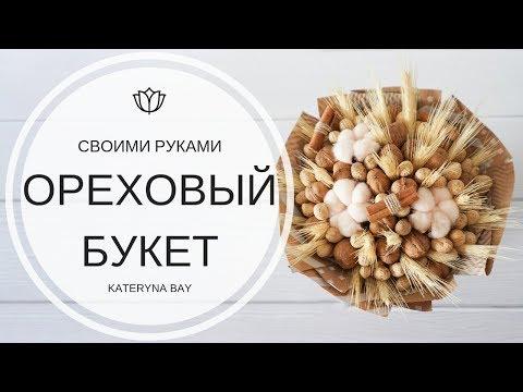 Мастер-класс I Букет из орехов своими руками I Съедобная флористика