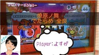 Player:よすが(熊本) Camera:三脚 ~ いわずと知れた、世界大会優勝者...