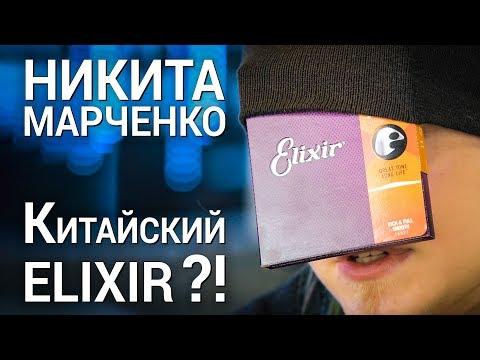 """Скупой платит дважды или """"Elixir"""" с AliExpress"""