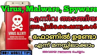 Mobile tips How to remove virus from android mobile (malayalam)
