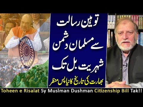 Latest Video of Orya Maqbool Jan | 14 December 2019