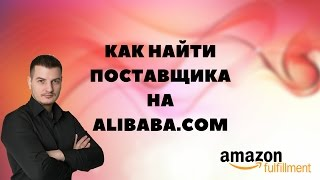 Як знайти постачальника на Alibaba.com Робота з китайської майданчиком Алібаба.