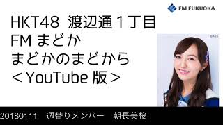 HKT48 渡辺通1丁目 FMまどか まどかのまどから」 20180111 放送分 週替...