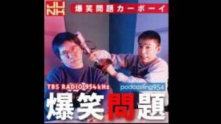 オープニングトーク集。うんこを漏らしてまで馬券を買う田中さん。