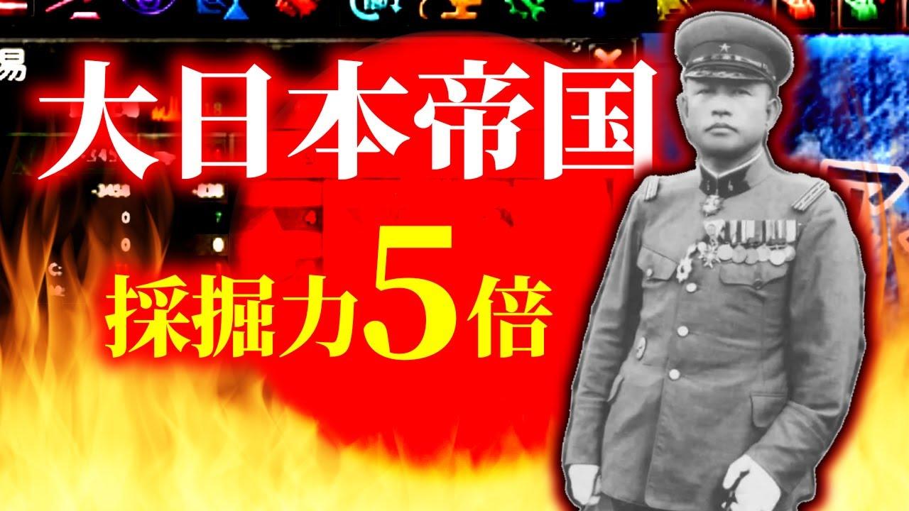 もし、大日本帝国軍の掘削力が5倍高かったら hoi4