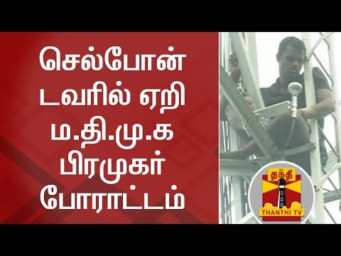 MDMK Cadre climbs atop Tower against Paramilitary Forces to Thoothukudi | Thanthi TV