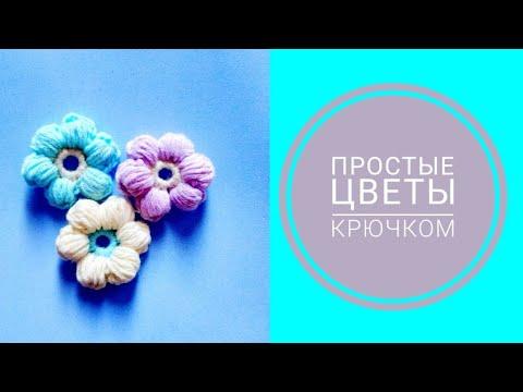 Вязание цветочков крючком для начинающих