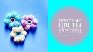 ✿ ✿✿Цветы крючком для начинающих 1//Crochet flowers(Цветы для начинающих крючком 2-https://www.youtube.com/watch?v=YPT-JqTzP5o., 2015-11-13T19:50:26.000Z)
