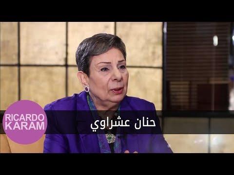 Maa Ricardo Karam - Hanan Ashrawi | مع ريكاردو كرم - حنان عشراوي