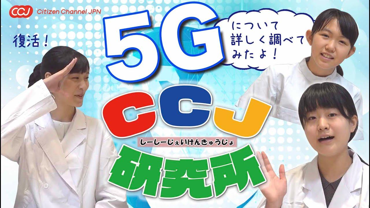 【CCJ研究所】祝!復活!!今回のテーマは5G!5Gは危険?安全?どっちなの??