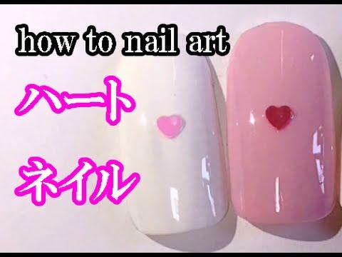 【ネイルアート】可愛いデザイン♪ハートネイルの簡単な塗り方 how to nail art