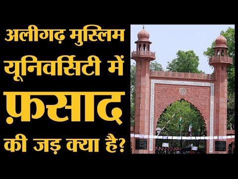 अलीगढ़ यूनिवर्सिटी पहुंचा लल्लनटॉप | Aligarh Muslim University Protest | AMU | Muhammad Ali Jinnah