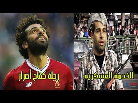 حقائق لاتعرفها عن المصري محمد صلاح نجم ليفربول | بدء مسيرته كظهير ايسر