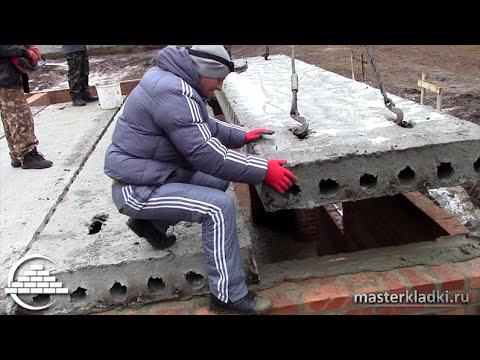 Монтаж плит перекрытия/часть1 - [masterkladki]