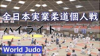 全日本実業柔道個人戦 2019 ハイライト Highlights Judo