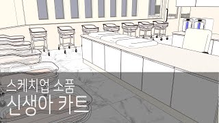 [스케치업 소품] 신생아 카트