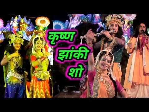 KRISHAN JHANKI SHOW 2017 || Welcome Music Group || Ayush Film India || 11 th durga pooja 2017 ||
