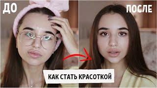 ОСЕННИЙ МАКИЯЖ 2020 как стать красоткой за 5 минут