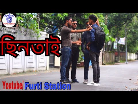 ছিনতাই||Sintai||Awareness video||Bangla new funny Video||Furti Station