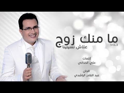 GRATUIT MP3 LAH ANOUAR 3TITEK ABDELALI TÉLÉCHARGER 3AHD