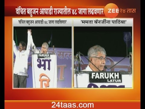 Latur | Prakash Ambedkar To Fight For 48 Seats In Upcoming Election And Support Mamta Banerjee