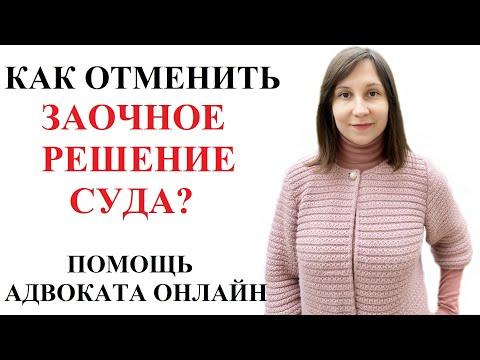 ЧТО ТАКОЕ ЗАОЧНОЕ РЕШЕНИЕ СУДА И КАК ЕГО ОБЖАЛОВАТЬ В 2020 - адвокат Москаленко А.В.