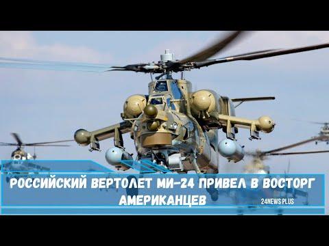 Российский вертолет Ми-24