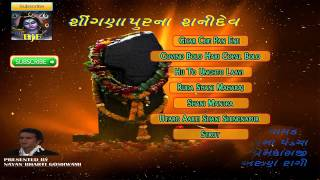 Shingna Pur Na Shani Dev - {Jukebox} - Latest Gujarati Bhakti Geet - Seven Soor
