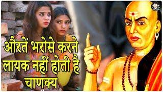 महिलाएं भरोसा करने लायक नहीं होतीं // Life Term Insurance With Chanakya Neeti // Motivational Video