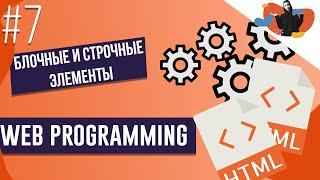 WEB-PROGRAMMING #7| Блочные и строчные элементы HTML | Степан Королевич