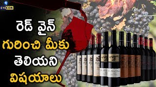 Watch: రెడ్ వైన్ గురించి మీకు తెలియని విషయాలు..! | top 10 redwine facts..! eyecon facts is one of the most consumed drink in world and a hit wi...