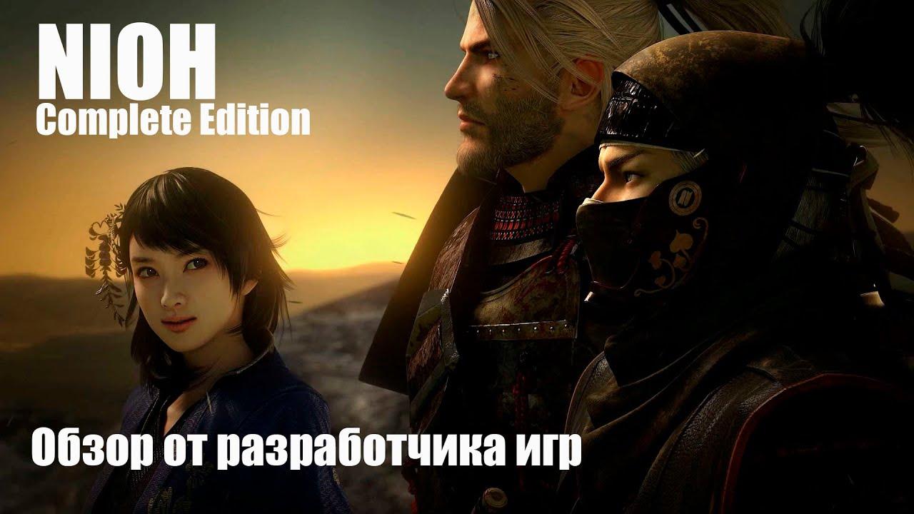 Nioh: The Complete Edition обзор от разработчика игр