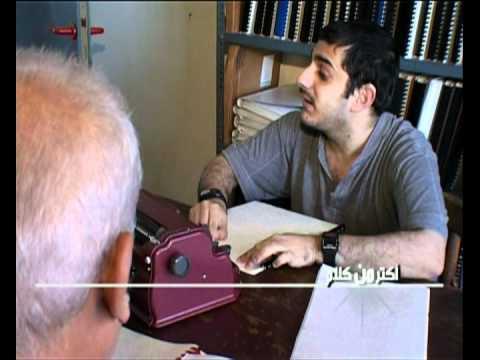 BLESSED School Beirut - Lebanon