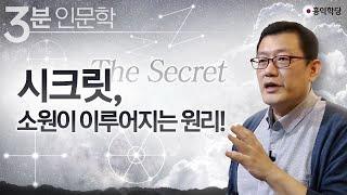 [3분 인문학] '시크릿' 소원이 이루어지는 원리 _홍익학당