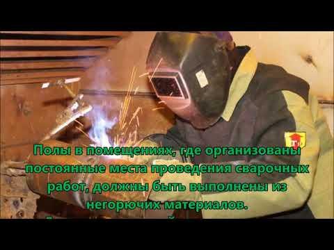 Требования пожарной безопасности при проведении пожароопасных работ