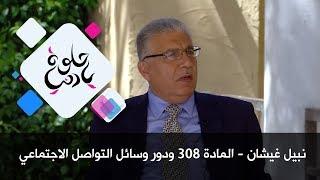 نبيل غيشان - المادة 308 ودور وسائل التواصل الاجتماعي