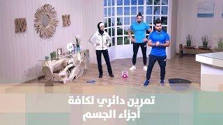 تمرين دائري لكافة أجزاء الجسم - أحمد عريقات