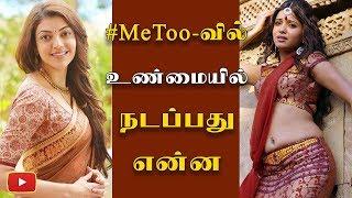 #MeToo-வில் நடப்பது உண்மையா - #Vairamuthu   #Chinmayee   #Kajal   #Samantha